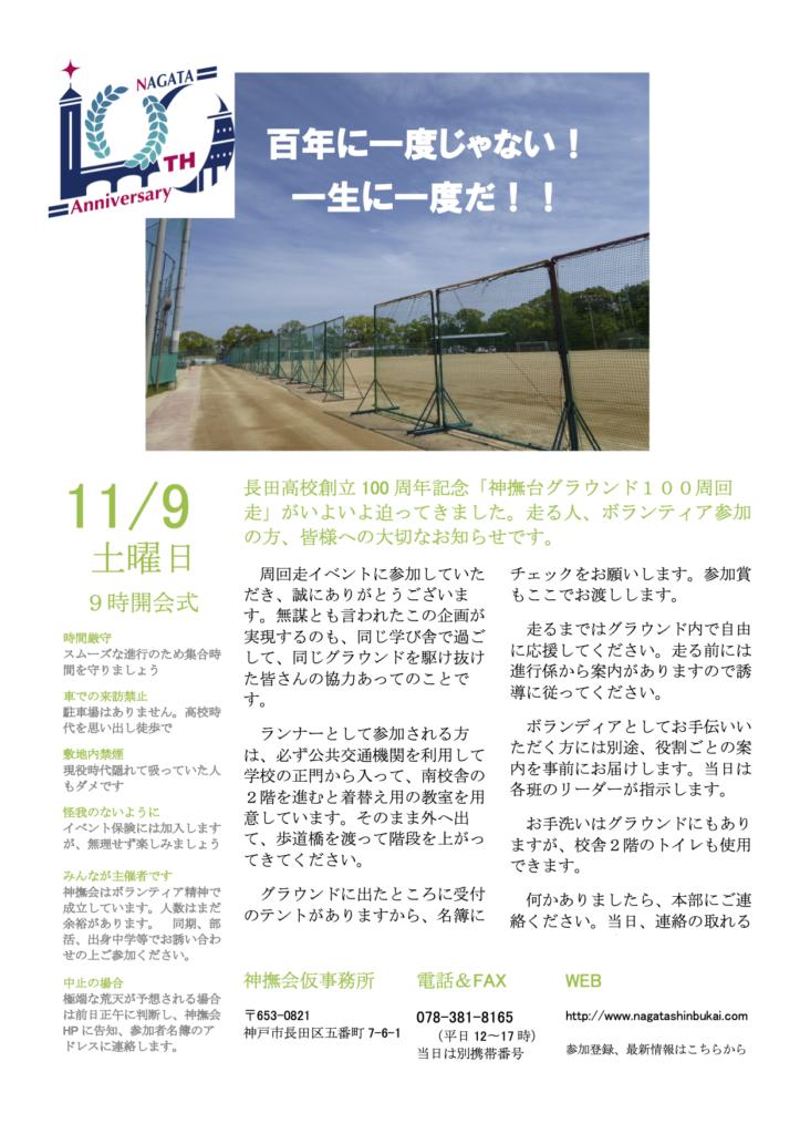 参加者へのお知らせ191031